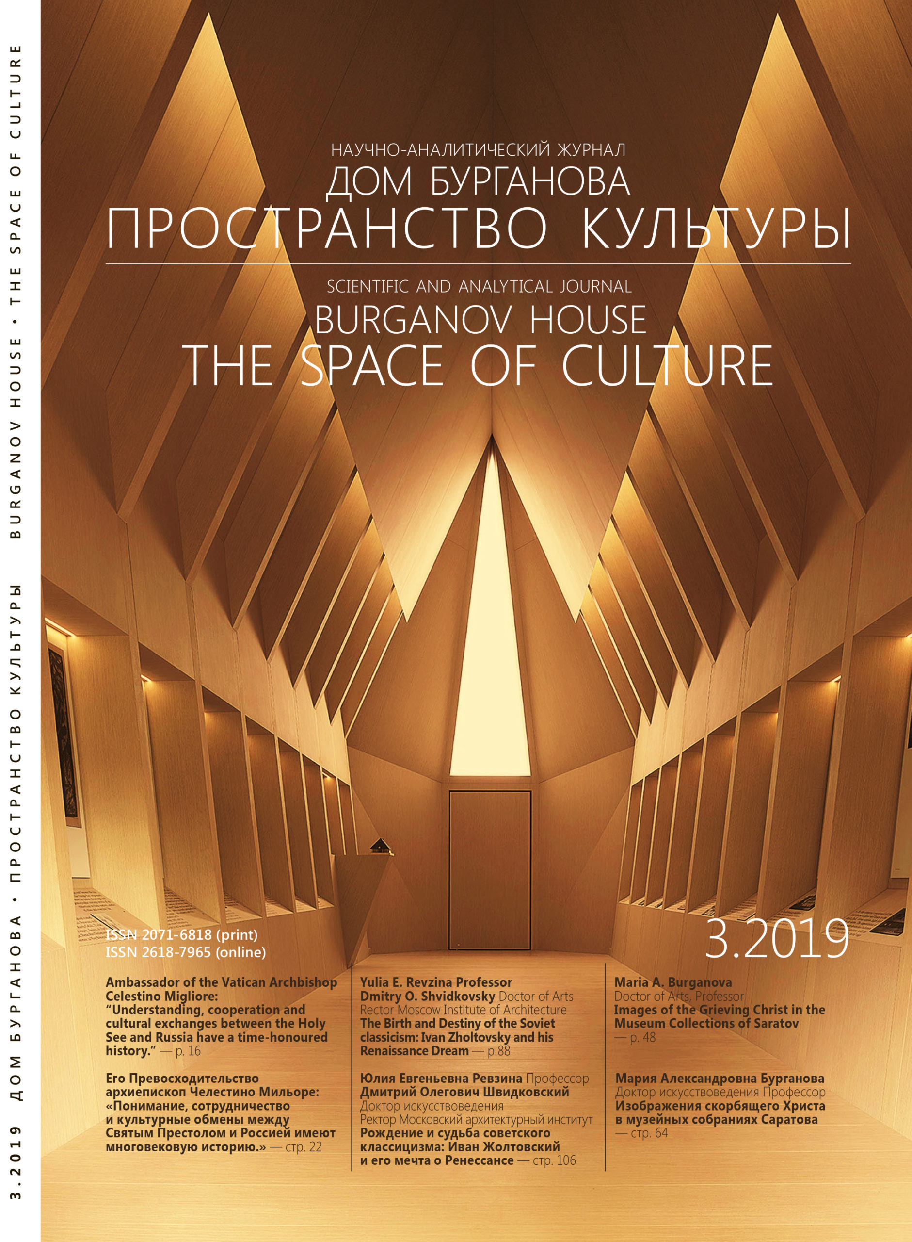 Journal Burganov House. The Space of Culture. 3.2019
