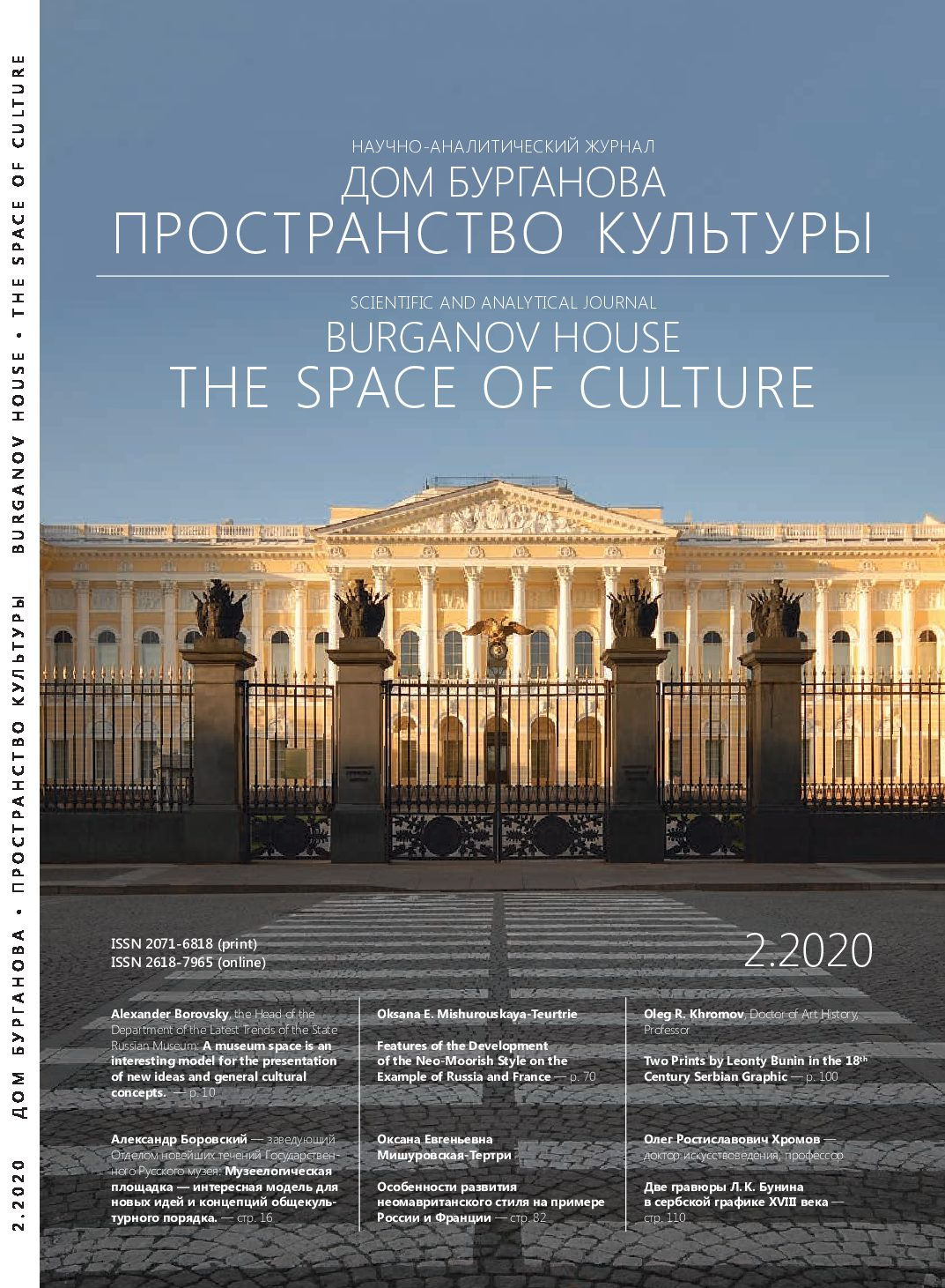 Journal Burganov House. The Space of Culture. 2.2020