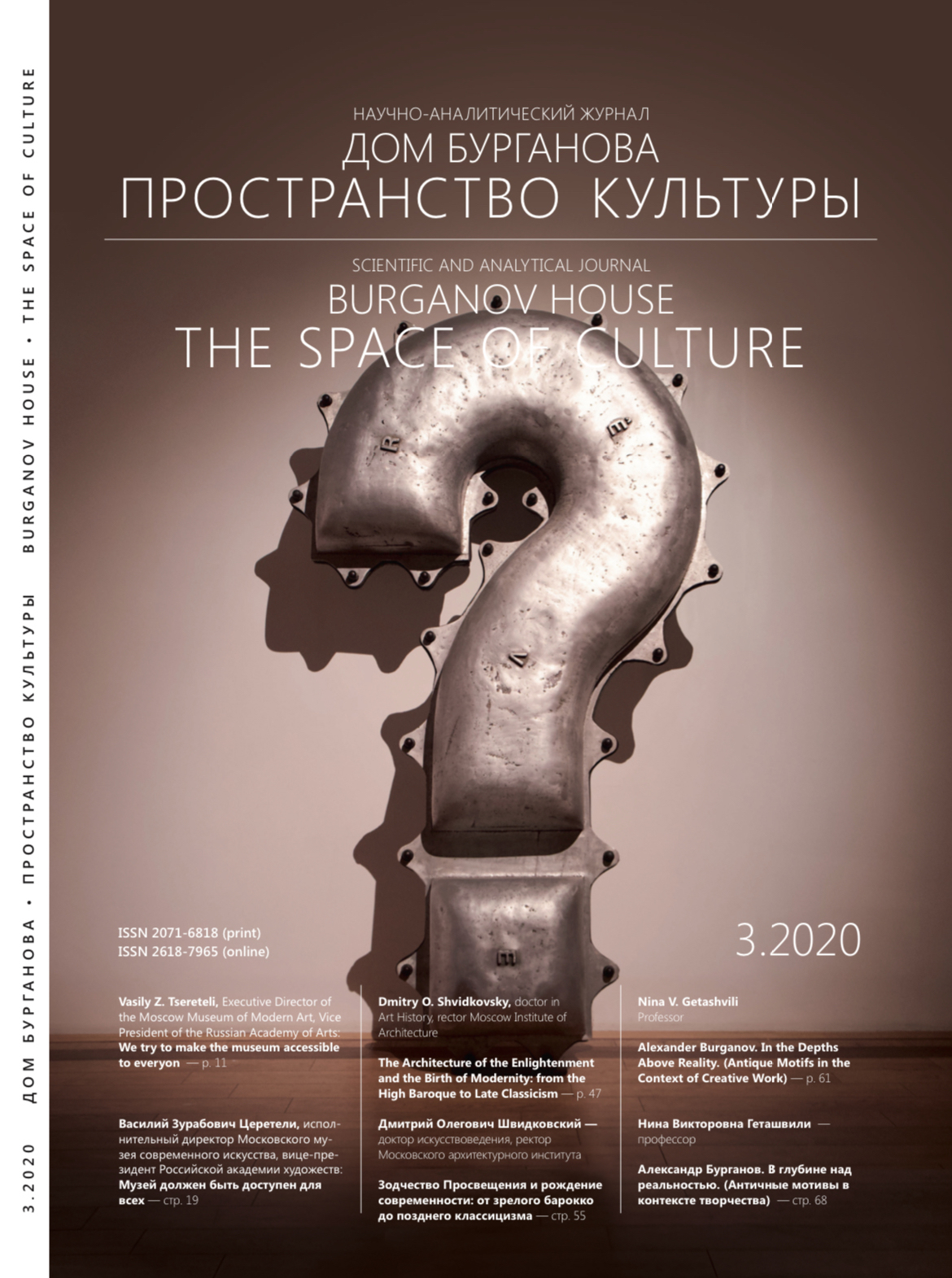 Journal Burganov House. The Space of Culture. 3.2020