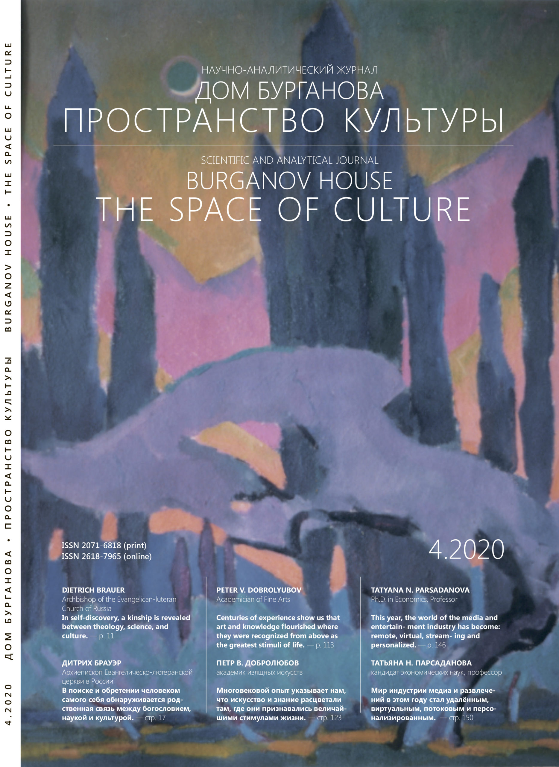 Journal Burganov House. The Space of Culture. 4.2020